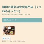 静岡商業卒の名誉にかけて。